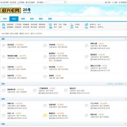 绍兴e网 e0575.cn - 绍兴地方门户网站 - 绍兴人气社区