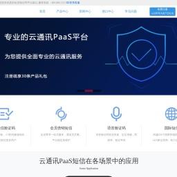 106短信群发平台_国际短信验证码接口-云通讯PaaS平台