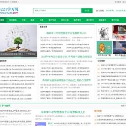 4221考试网_学习考试门户网站
