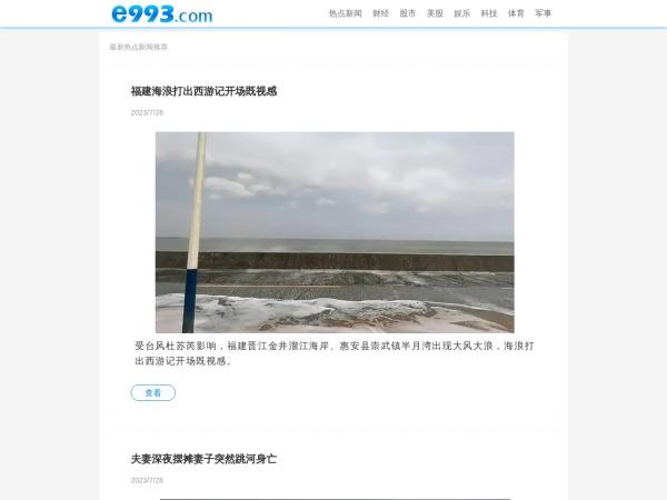 最新网页游戏排行榜_E993网页游戏平台