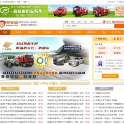 应安网-消防救援与警用装备采购平台