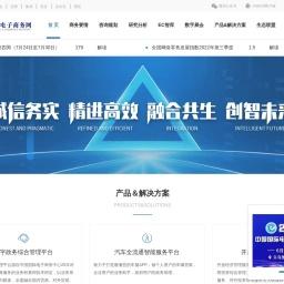 首页-中国国际电子商务网