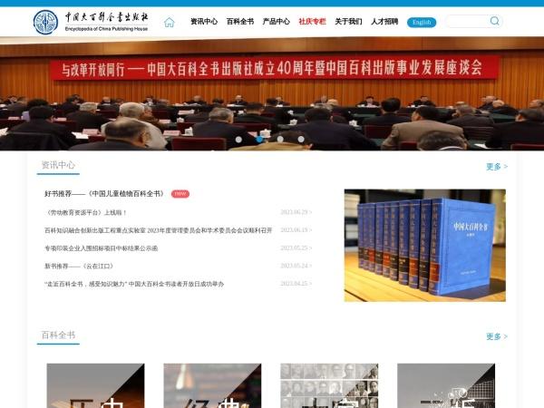 中国大百科(国内为什么禁维基百科)网站缩略图