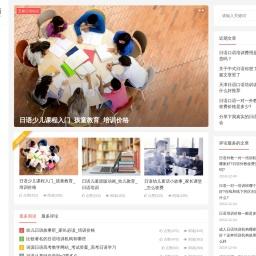 在线一对一学日语-日语外教口语_芝麻日语教育网