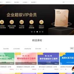 E课网 - 专业集成电路IC职业教育平台 - Powered By EduSoho