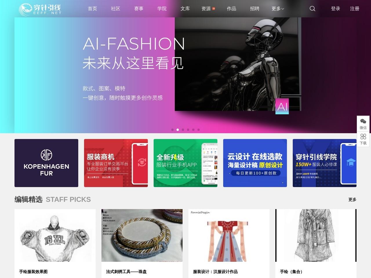 服装设计-服装行业学习交流平台 - 穿针引线网