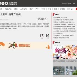 河北新增1例死亡病例 - 经济观察网 - 专业财经新闻网站