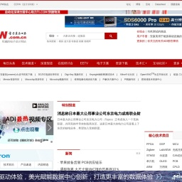 EEPW 电子产品世界-权威的电子设计应用网站