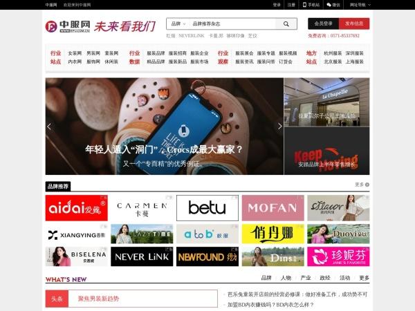 中国服装网