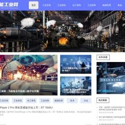 中国智能工业网 | 智能化工业产品信息与服务B2B平台