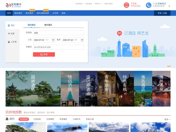 www.elong.com的网站截图