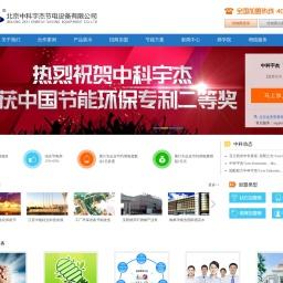 工业节能节电设备招商加盟_节能节电环保上市公司北京中科宇杰招商加盟网