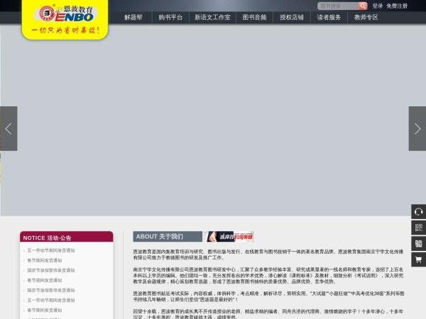 www.enboedu.com的网站截图