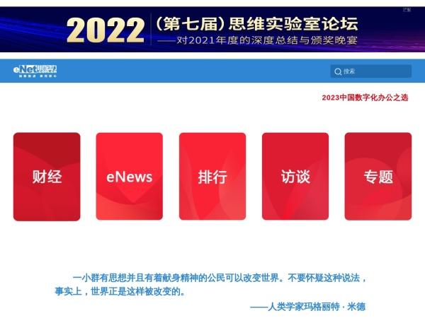 www.enet.com.cn的网站截图