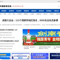 中国教育在线-推动教育前进的力量