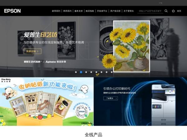 www.epson.com.cn的网站截图