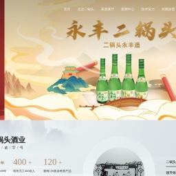 北京二锅头酒业股份有限公司_食品