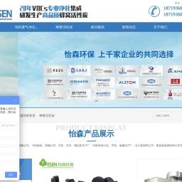 广州蜂窝活性炭生产厂家-VOCS有机废气处理设备-催化燃烧设备-广州怡森环保设备