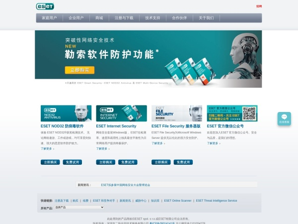 ESET NOD32中国官方网站