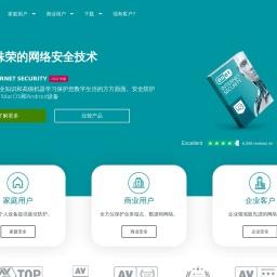 杀毒软件下载,防病毒,反木马 - ESET NOD32中国官方网站-杀毒软件下载,防病毒,反木马 - ESET NOD32中国官方网站