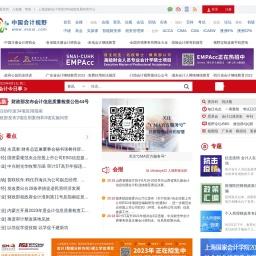 首页_会计审计第一门户-中国会计视野