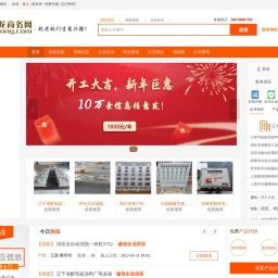 易龙商务网_免费发布供求信息_B2B电子商务网站