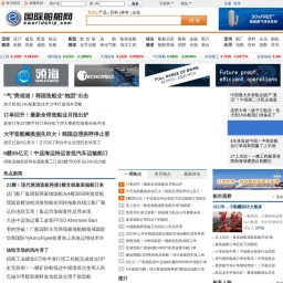 国际船舶网 - 船厂、船舶、造船、船舶设备、航运及海洋工程等相关行业综合信息平台