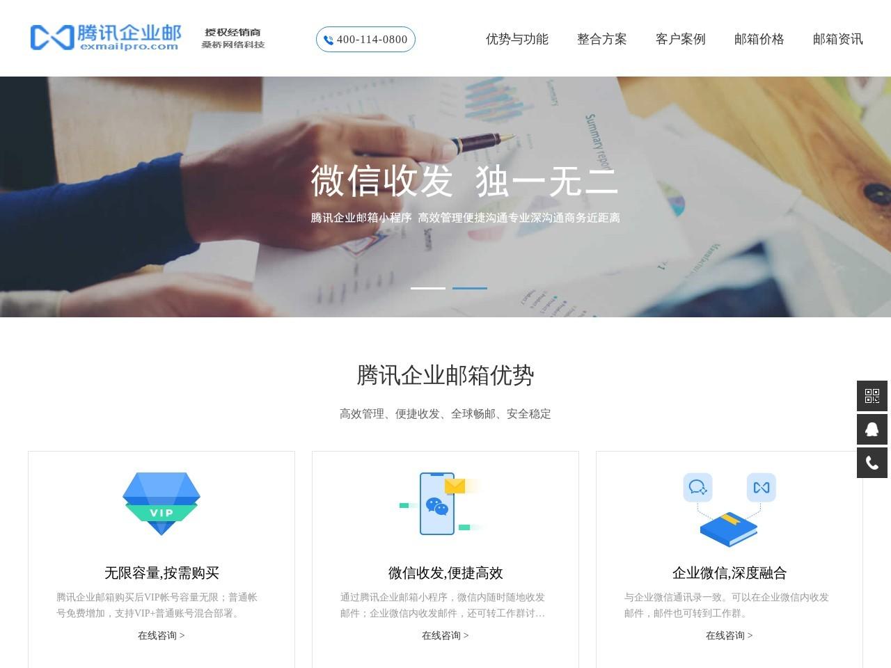 腾讯企业邮箱金华