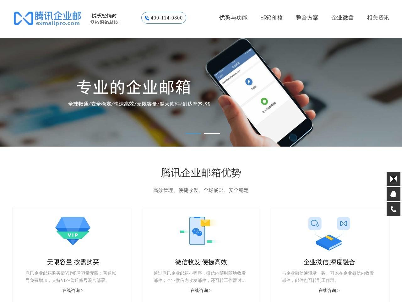微信企业邮箱