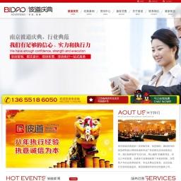 南京庆典公司 南京活动策划公司 年会策划 开业庆典 周年庆典策划-彼道庆典