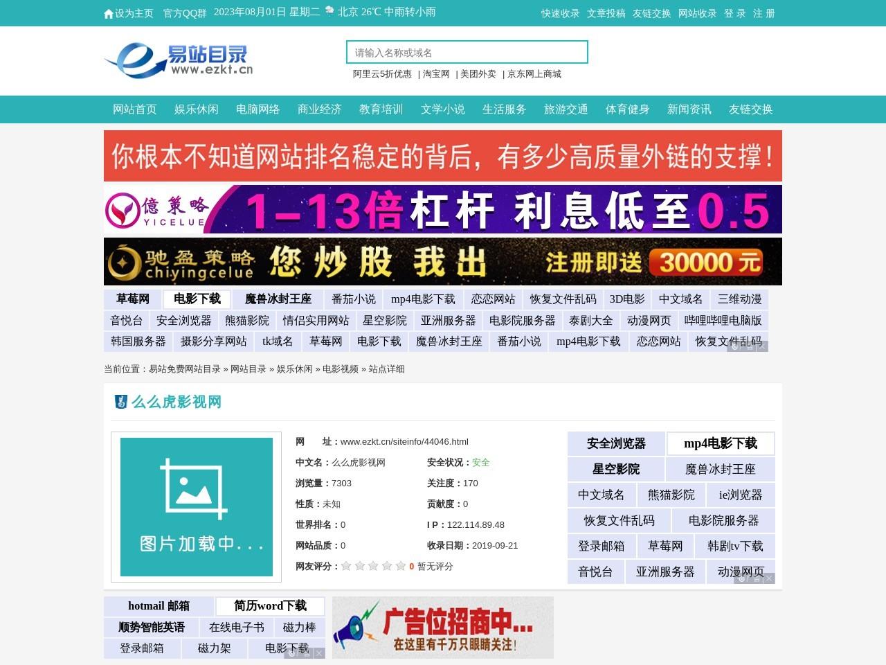 么么虎影视网_www.ezkt.cn/siteinfo/44046.html