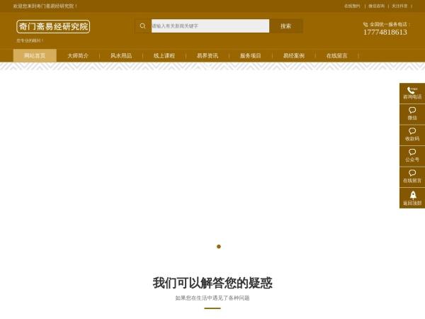 奇门斋网站缩略图