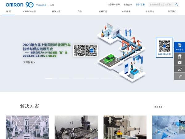 www.fa.omron.com.cn 的网站截图
