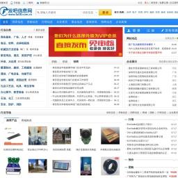 免费发布信息网_b2b电子商务平台网站_发吧信息网
