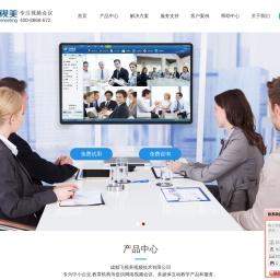 飞视美视频会议系统,国内知名视频会议软件及终端设备生产厂家!