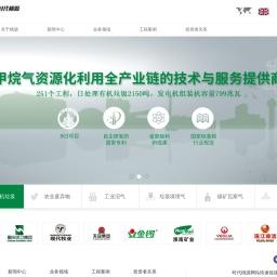 北京时代桃源环境科技股份有限公司