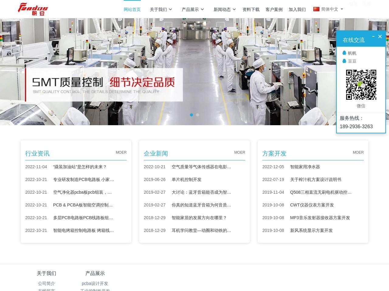 深圳市帆豆科技有限公司