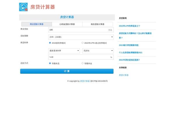 www.fangdaijisuanqi.net的网站截图