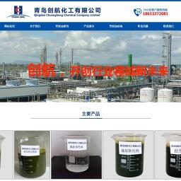 芳烃油_芳烃油价格_专业生产厂家「免费拿样」-青岛创航化工有限公司