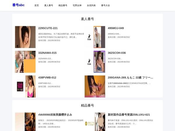 www.fanhaoabc.com网站缩略图