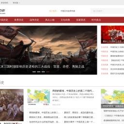 翻历史网Fanlishi-文史经典传承者