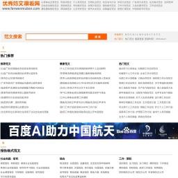 范文模板网 - 全国最大的范文大全、优秀范文写作参考网站