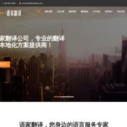 翻译公司-专业翻译公司-语家北京,上海,广州,深圳-多语种人工翻译服务
