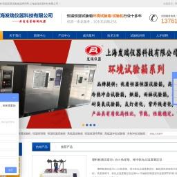 恒温恒湿箱 恒温恒湿试验箱 高低温试验机价格 恒温恒湿试验机品牌-上海发瑞仪器科技有限公司官网