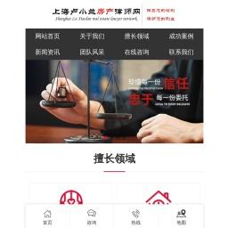 房产律师_上海房产律师_上海房地产律师_房产专家律师_卢小兰房产律师网