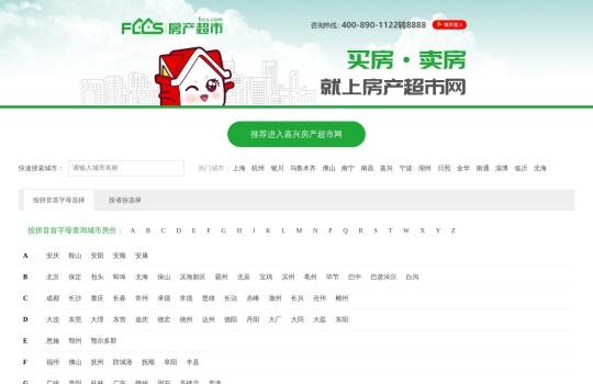 中国房产超市网_中国房产超市网官网