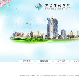 西安凤城医院[官网] 急救电话:029-86530966
