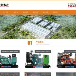 燃气-沼气发电工程-天然气发电机组-山东华全