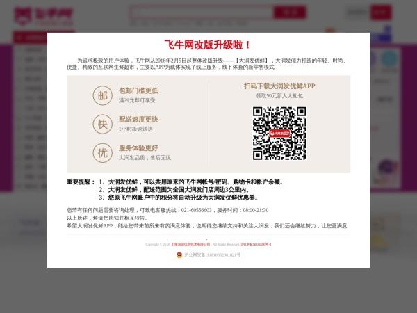 www.feiniu.com的网站截图