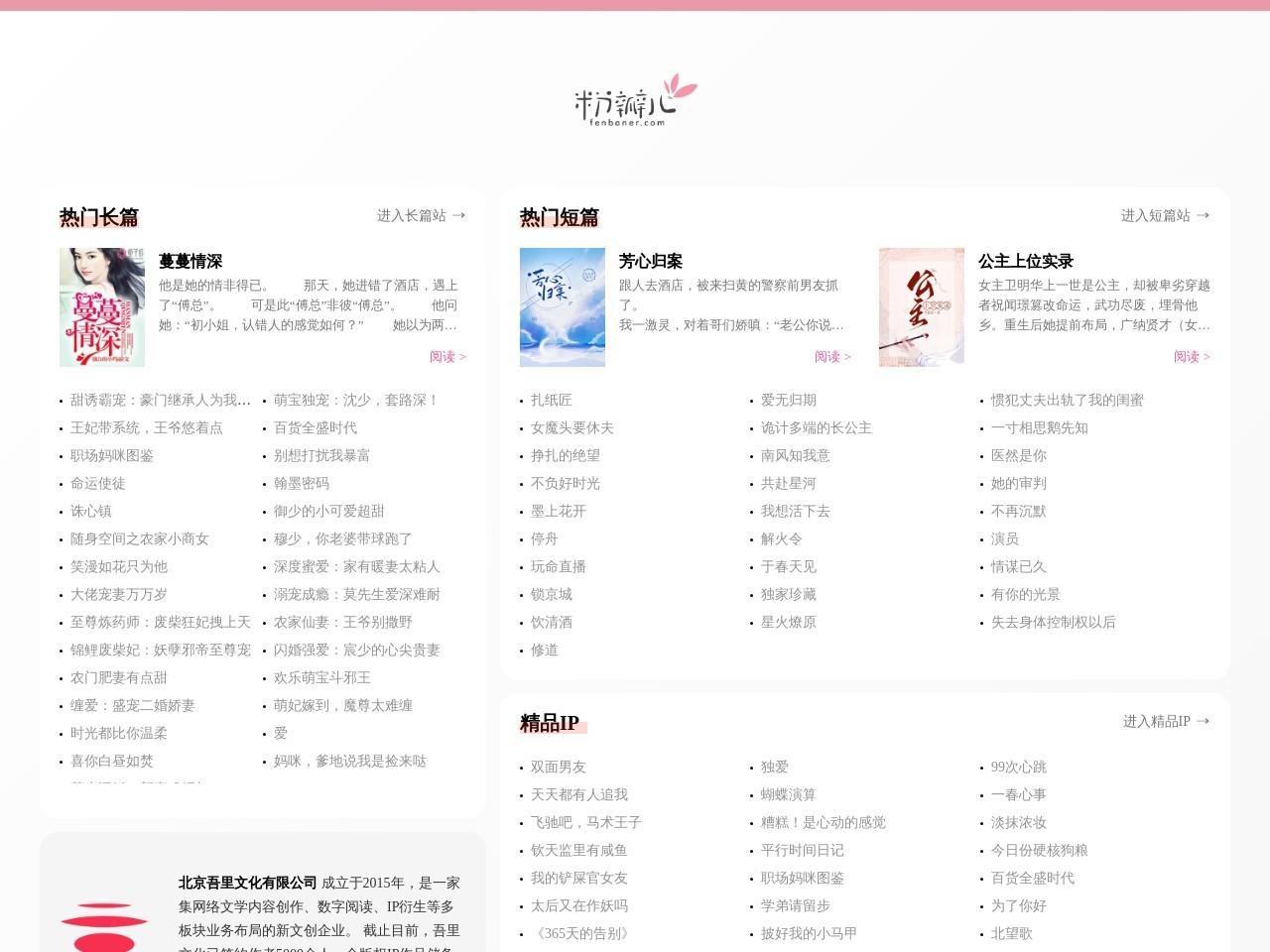 粉瓣儿文学网 - 言情小说阅读_免费完本小说排行榜 - www.fenbaner.com